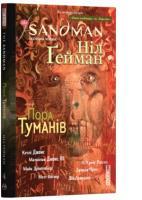 Гейман Ніл The Sandman. Пісочний чоловік. Том 4. Пора туманів 978-966-917-374-4