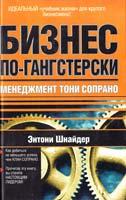 Шнайдер Энтони Бизнес по-гангстерски: Менеджмент Тони Сопрано 5-17-030119-7