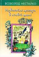 Нестайко Всеволод Незвичайні пригоди в лісовій школі 978-966-01-0514-0