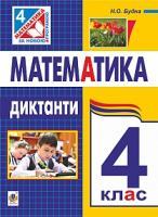 Будна Наталя Олександрівна Математика : Диктанти : 4 клас 978-966-10-4151-5