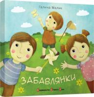 Малик Галина Забавлянки 978-966-2909-73-9