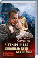 Симонов Константин Четыре шага. Двадцать дней без войны 978-617-12-0869-8