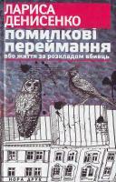 Денисенко Л. Помилкові переймання або життя за розкладом вбивць. 978-966-2961-21-8