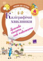 Іванова Г. Ж. Каліграфічні хвилинки. 4 клас