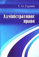 Гуржій Т. Адміністративне право України : навчальний посібник 978-966-373-651-8