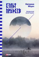 Фіцич Наталка Культ предків. Нетуристичні звичаї України 978-966-03-7958-9