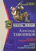 Александр Тамоников Силы быстрого развертывания 5-699-18212-8