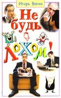 Игорь Вагин Не будь лохом! Психология влияния 5-8183-0312-8