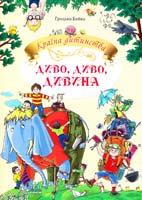 Бойко Грицько Диво, диво, дивина 978-966-08-4955-6