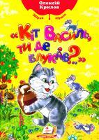 Крилов Олексій «Кіт Василь, ти де блукав?..»: зб. віршів 978-966-913-209-3