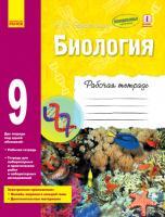Задорожний Костянтин Миколайович Биология. 9 класс: рабочая тетрадь