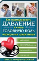 Пернатьев Юрий Как нормализовать давление и снять головную боль народными средствами. Секреты народных целителей 978-617-12-4210-4