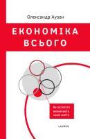 Аузан Олександр Економіка всього 978-617-7313-12-9