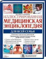 Питер Ферми и Стивен Шепард Иллюстрированная медицинская энциклопедия для всей семьи 978-966-14-7717-8