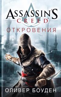 Боуден Оливер Assassin's Creed. Откровения 978-5-389-10796-0