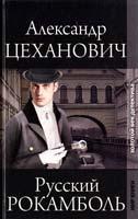 Цеханович Александр Русский Рокамболь 978-5-501-00048-3