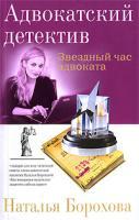 Наталья Борохова Звездный час адвоката 978-5-699-33566-4