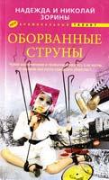 Зорины Надежда и Николай Оборванные струны 978-5-227-02619-4