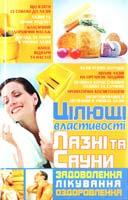 Лотішко Світлана Цілющі властивості лазні та сауни. Задоволення, лікування, оздоровлення 966-338-470-0