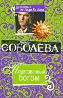 Лариса Соболева Поцелованный богом 978-5-699-35034-6