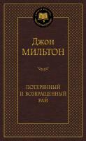 Мильтон Джон Потерянный и Возвращенный рай 978-5-389-06255-9