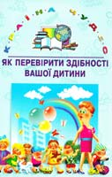 Айзенк Як перевірити здібності вашої дитини 966-7657-50-7