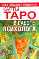 Алена Солодилова (Преображенская) Карты Таро в работе психолога 978-5-9573-2541-3