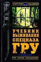 Баленко Сергей Учебник выживания спецназа ГРУ: Опыт элитных подразделений 978-5-699-61678-7