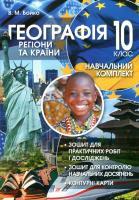 Бойко В. Географія: Регіони та країни: Навчальний комплект для 10 класу 9789662498264