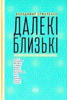 Володимир Єрмоленко Далекі близькі 978-617-679-120-1