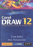 Стив Бэйн, Ник Уилкинсон Эффективная работа: CorelDRAW 12 5-469-00114-8, 0-07-223191-2