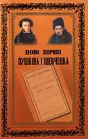 Пушкін, Шевченко Нові вірші Пушкіна і Шевченка 978-966-06-0619-7