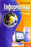 Гаєвський Олександр Інформатика: 7-11 клас 978-966-539-529-528-7