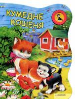 Зварич Катерина Кумедне кошеня 978-966-14-1118-9