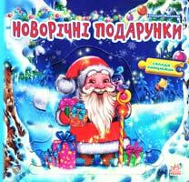 Меламед Геннадій Новорічні подарунки (книжка з пазлами) 978-966-313-391-1