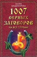 Наина Владимирова 1007 самых верных заговоров на все случаи жизни 5-94832-129-0, 5-7905-3104-0