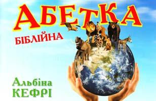 Кефрі Альбіна Абетка біблійна
