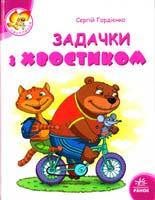 Гордієнко Сергій Задачки з хвостиком 978-966-08-4815-3