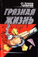 Колычев Владимир Грязная жизнь 5-04-008688-1