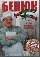 Бенюк Богдан Вареники з зірками або кухня щасливого сім'янина 966-578-106-5