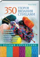 Тернер Ш. 350 узоров вязания спицами. Полный справочник 978-617-12-2300-4