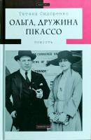 Сидоренко Тетяна Ольга, дружина Пікассо 978-617-585-148-7