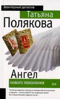 Татьяна Полякова Ангел нового поколения 978-5-699-16195-9