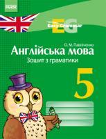 Павліченко О.М. Англійська мова. 5 клас: Зошит з граматики