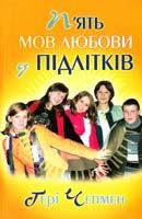 Чепмен Ґері П'ять мов любови у підлітків 978-966-8744-70-9