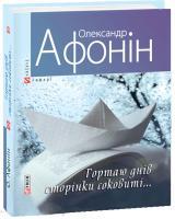 Афонін Олександр Гортаю днів сторінки соковиті... 978-966-03-6883-5