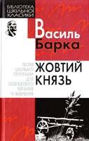 Барка Василь Жовтий князь 966-661-734-х