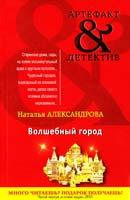 Александрова Наталья Волшебный город 978-5-699-49776-8