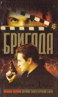 Белов Александр Бригада. Книга 8. Потерянные души 5-94847-468-2