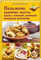 Рябинина Оксана Пельмени, вареники, манты, зразы смясными, рыбными, овощными начинками 978-966-14-8751-1